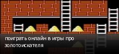 поиграть онлайн в игры про золотоискателя