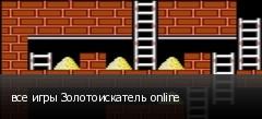 все игры Золотоискатель online