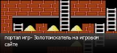 портал игр- Золотоискатель на игровом сайте