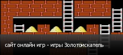 сайт онлайн игр - игры Золотоискатель