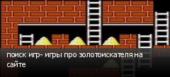 поиск игр- игры про золотоискателя на сайте