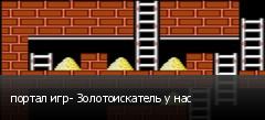 портал игр- Золотоискатель у нас