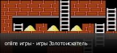 online игры - игры Золотоискатель