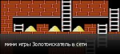 мини игры Золотоискатель в сети