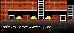 сайт игр- Золотоискатель у нас