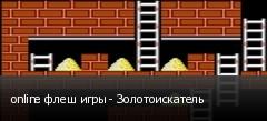 online флеш игры - Золотоискатель