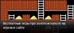 бесплатные игры про золотоискателя на игровом сайте