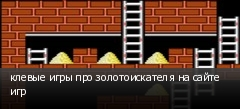 клевые игры про золотоискателя на сайте игр
