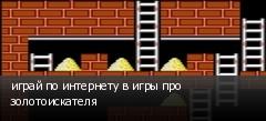 играй по интернету в игры про золотоискателя