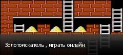 Золотоискатель , играть онлайн