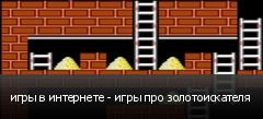 игры в интернете - игры про золотоискателя