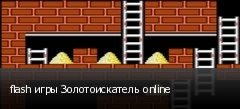 flash игры Золотоискатель online