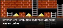 каталог игр- игры про золотоискателя на нашем сайте