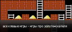 все клевые игры - игры про золотоискателя