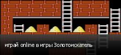 играй online в игры Золотоискатель