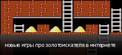 новые игры про золотоискателя в интернете