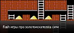 flash игры про золотоискателя в сети