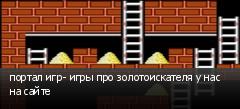 портал игр- игры про золотоискателя у нас на сайте