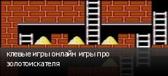клевые игры онлайн игры про золотоискателя