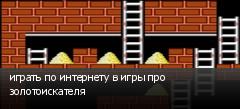 играть по интернету в игры про золотоискателя