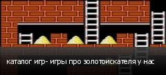 каталог игр- игры про золотоискателя у нас