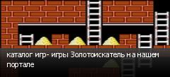 каталог игр- игры Золотоискатель на нашем портале