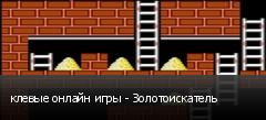 клевые онлайн игры - Золотоискатель