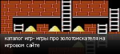 каталог игр- игры про золотоискателя на игровом сайте