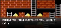 портал игр- игры Золотоискатель на нашем сайте