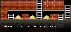 сайт игр- игры про золотоискателя у нас