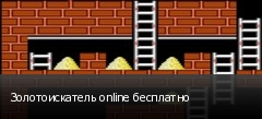 Золотоискатель online бесплатно