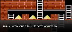 мини игры онлайн - Золотоискатель