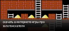 скачать в интернете игры про золотоискателя