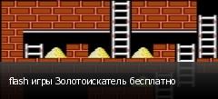 flash игры Золотоискатель бесплатно