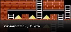 Золотоискатель , 3d игры