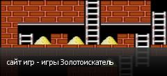 сайт игр - игры Золотоискатель