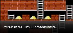 клевые игры - игры Золотоискатель