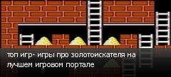 топ игр- игры про золотоискателя на лучшем игровом портале