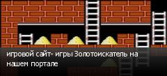 игровой сайт- игры Золотоискатель на нашем портале