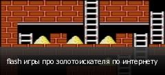 flash игры про золотоискателя по интернету