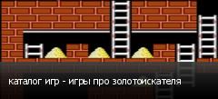 каталог игр - игры про золотоискателя