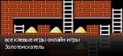 все клевые игры онлайн игры Золотоискатель