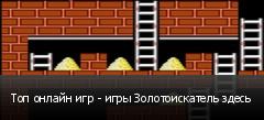 Топ онлайн игр - игры Золотоискатель здесь