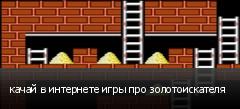 качай в интернете игры про золотоискателя