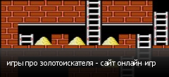 игры про золотоискателя - сайт онлайн игр