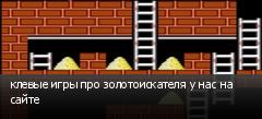 клевые игры про золотоискателя у нас на сайте