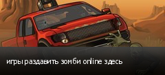 ���� ��������� ����� online �����