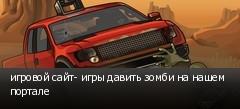 игровой сайт- игры давить зомби на нашем портале
