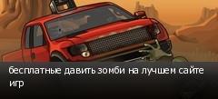 бесплатные давить зомби на лучшем сайте игр