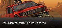 игры давить зомби online на сайте